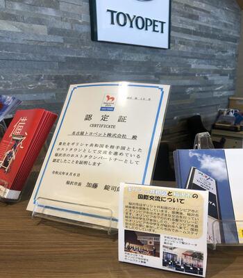 トヨペット 会社 名古屋 株式